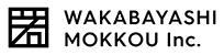 若林木工株式会社